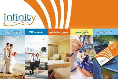 بلا حدود للسياحة  Infinity Travel Beyond Expectations  دمشق