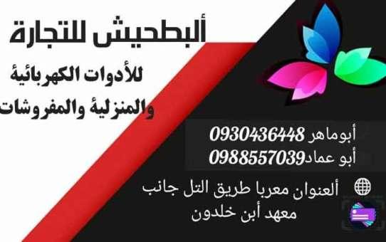البطحيش لتجارة الأدوات الكهربائية والمنزلية معربا ريف دمشق