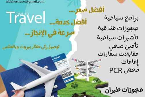 مؤسسة الظاهر لتنظيم الرحلات السياحية والسفر   السويداء