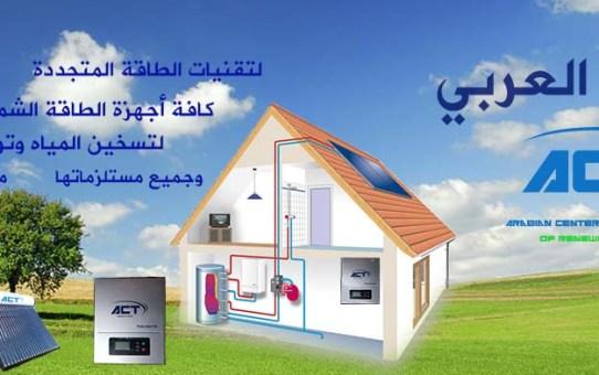 Act - المركز العربي لتقنيات الطاقة المتجددة   دمشق