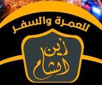 زين الشام للعمرة و السفر دمشق