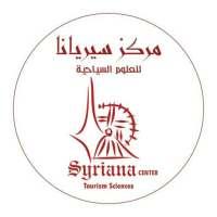 مركز سيريانا للعلوم السياحية   مصياف  حماه