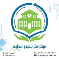 مركز فكر للعلوم التجارية  مصياف  حماه