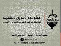 حمام نور الدين الشهيد   دمشق