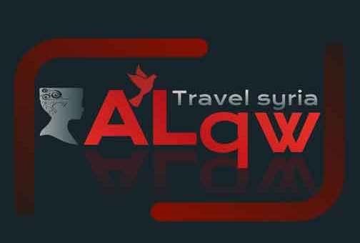 ALQW Travel للسياحة والسفر  دمشق