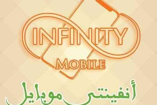 Infinity.mobile حمص