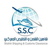 SSC شركة شاهين للشحن والتخليص الجمركي  دمشق