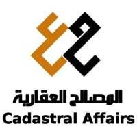 المديرية العامة للمصالح العقارية دمشق