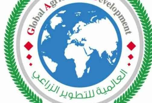 شركة العربية و العالمية للتطوير الزراعي  عدرا ريف دمشق