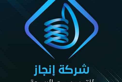 شركة انجاز للبرمجة والتصميم  حلب