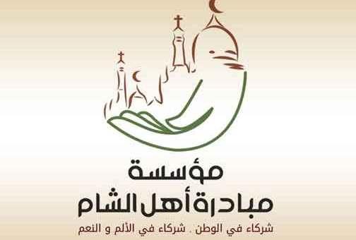 مبادرة اهل الشام   دمشق