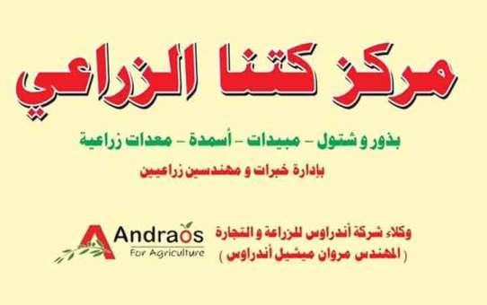 مركز كتنا الزراعي حمص
