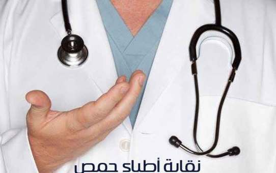 نقابة أطباء حمص