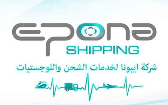 Epona Logistics  إيبونا للخدمات اللوجستية   دمشق