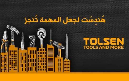 Tolsen Tools Syria  للعدد والأدوات الصناعية  طرطوس