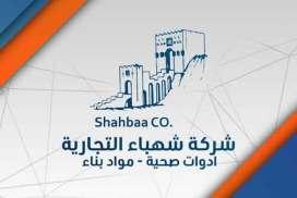 شركة شهباء التجارية – تجارة أدوات صحية ومواد البناء  – حلب