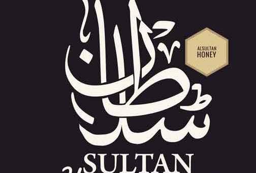 عسل السلطان  Alsultan honey   دمشق