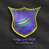 شركة علي يوسف لصناعة الدهانات    طرطوس