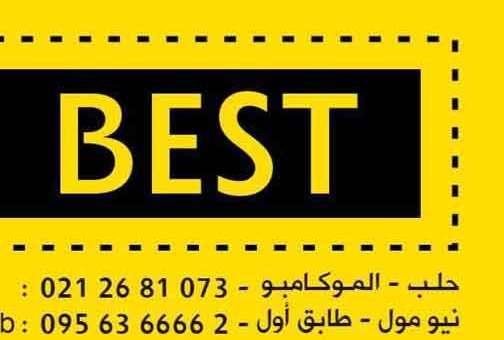 BEST 963 للألبسة الرجالية  حلب