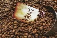 بن الجود-أجود أنواع القهوة البرازيلية و الكولومبية حلب