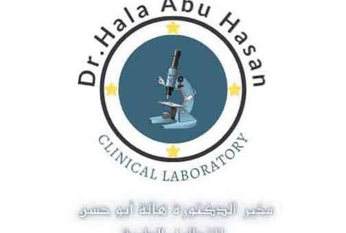 مخبر الدكتورة هالة أبو حسن - التل ريف دمشق