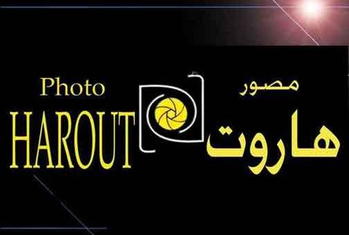Studio Harout  للتصوير الفوتوغرافي  حلب