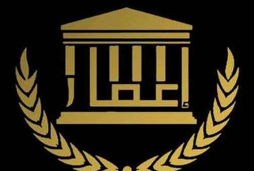 شركة اعمار القانونية -شركة متخصصة بالعمل القانوني -دمشق