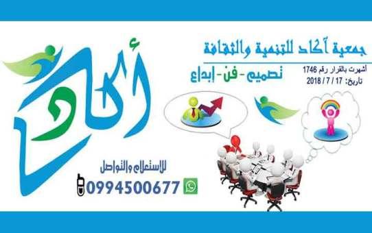 جمعية أكاد للتنمية والثقافة  دمشق