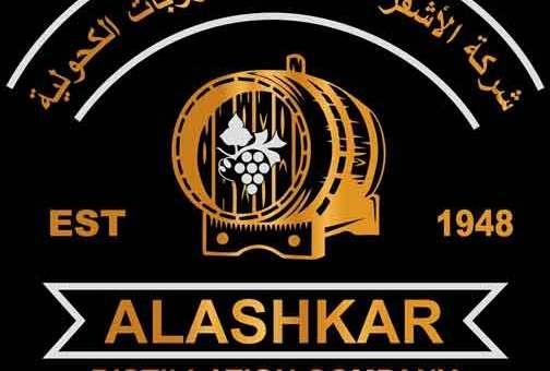 شركة الأشقر للتقطير-لتصنيع العنب والمشروبات الكحولية  حمص