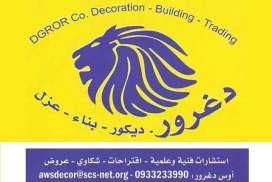 كيماويات دغرور بناء و عزل و ولاصق و ريزين  دمشق