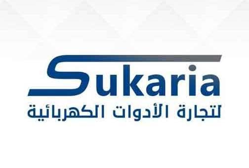 ماهر سكرية لتجارة الأدوات الكهربائية - دمشق