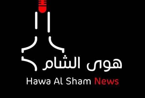 هوى الشام نيوز Hawa Al sham News دمشق