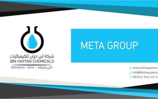 Meta Group شركة ابن حيان للكيميائيات  دمشق