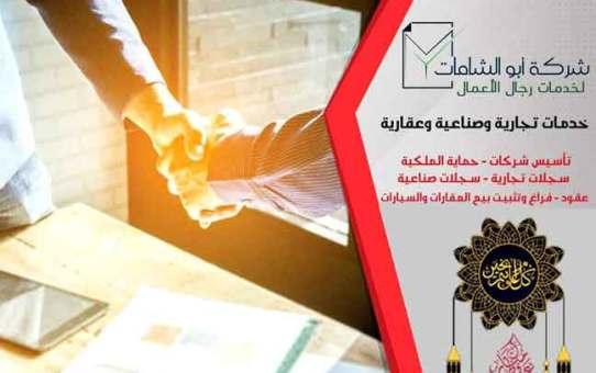 Aboalshammat Company لخدمات الأعمال دمشق