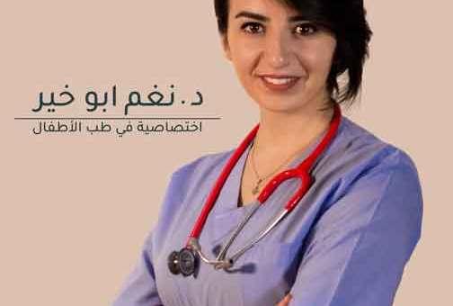 الدكتورة نغم اختصاصية في طب الأطفال والرضع وحديثي الولادة جديدة عرطوز- ريف دمشق