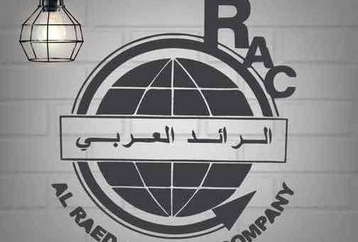 الرائد العربي للإنارة - للصناعة والتجارة والمقاولات المحدودة - دمشق