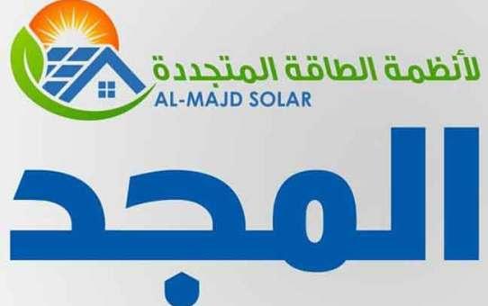المجد ﻷنظمة الطاقة الشمسية والهندسة التقنية  دمشق