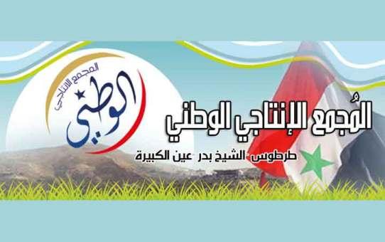 المجمع الانتاجي الوطني  الشيخ بدر طرطوس