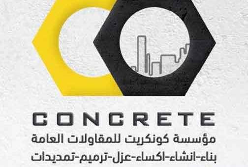 كونكريت للتعهدات- تنفيذ أعمال البناء والاكساء  دمشق