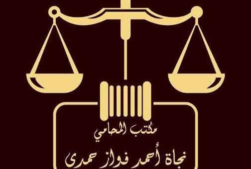 مكتب المحامي نجاة حمدي  دمشق