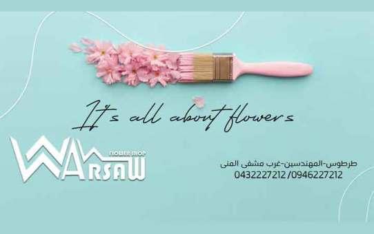 Warsaw flower  طرطوس