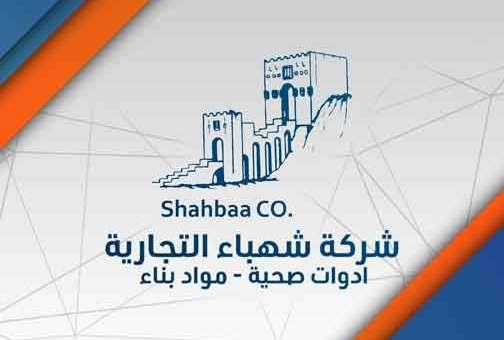 شركة شهباء التجارية - أدوات صحية ومواد بناء حلب  دمشق