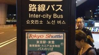從成田機場往東京的話,除了京成巴士以外不會再考慮別的了!