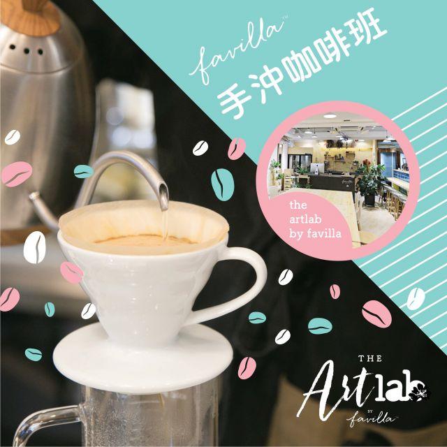 favilla手沖咖啡班 - Timable 香港 事件