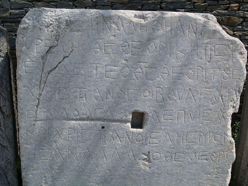 Надпис на хан Пресиян, Филипи
