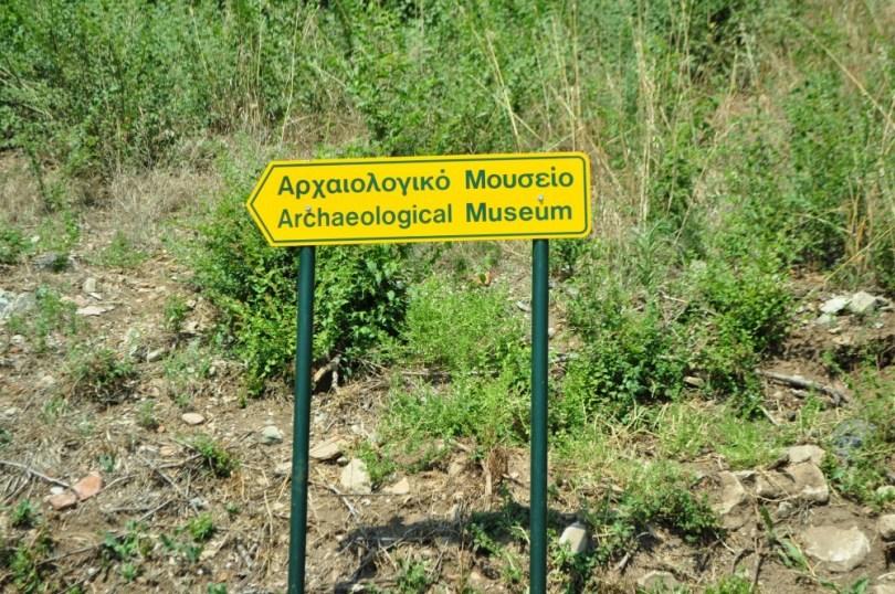 Към музея