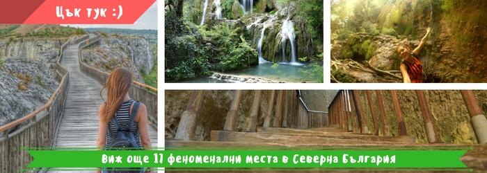 18 забележителности в северна българия
