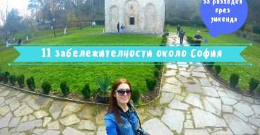 11 забележителности около София