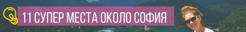 Пътеводител за Родопите