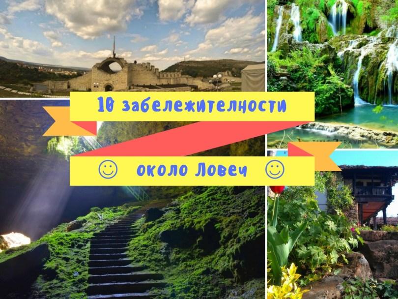 10 Забележителности около Ловеч